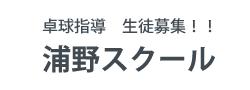浦野スクール